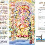 2021/2/12(農曆正月一日)星期五 南無 彌勒尊佛 佛誕日祈福法會